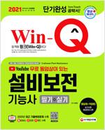 2021 무료 동영상이 있는 Win-Q(윙크) 설비보전기능사 필기 + 실기 단기완성