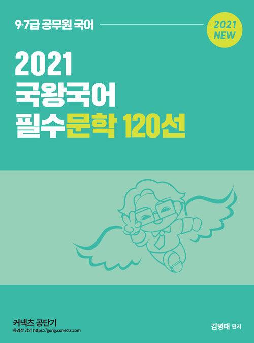 2021 국왕국어 필수문학 120선