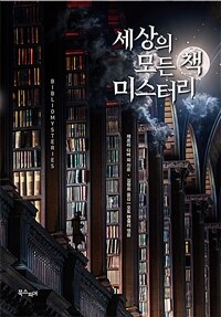 세상의 모든 책 미스터리