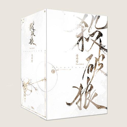 살파랑 1~3 초판 한정 박스판 세트 - 전4권
