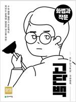 고단백 수능 단기특강 화법과 작문 (2021년)
