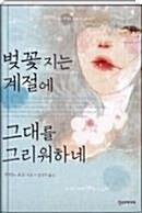 [중고] 벚꽃지는 계절에 그대를 그리워하네 - 모든 것을 잃고 난 뒤 찾아온 기이한 사랑