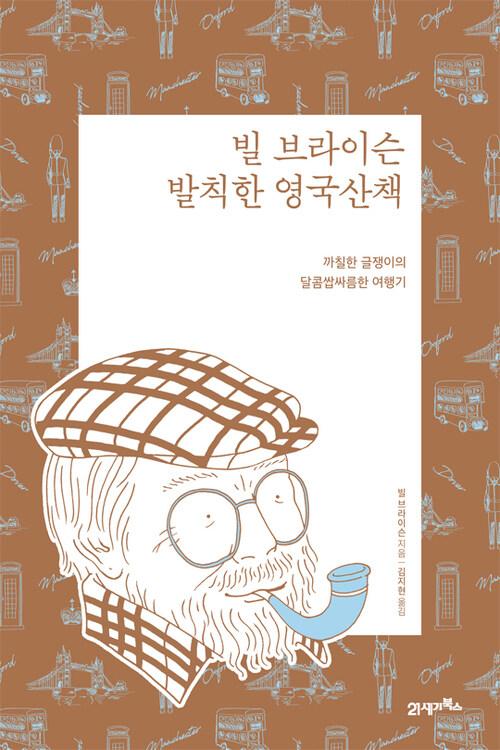 빌 브라이슨 발칙한 영국산책 (리커버 에디션)