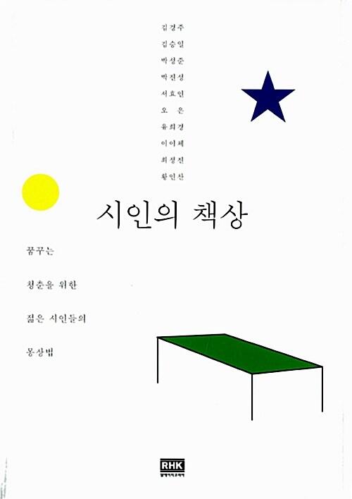시인의 책상