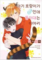 [고화질] 아기 호랑이가 ♂(수컷)인데 들이대는 이야기 01