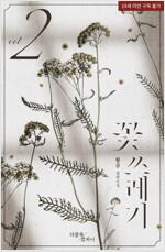 [BL] 꽃쓰레기 2 (완결)