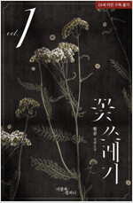 [BL] 꽃쓰레기 1