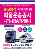 2021 완전합격 화물운송종사 자격시험 총정리문제 (8절)