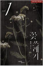 [세트] [BL] 꽃쓰레기 (총2권/완결)