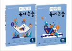기적의 독서 논술 5학년 세트 - 전2권