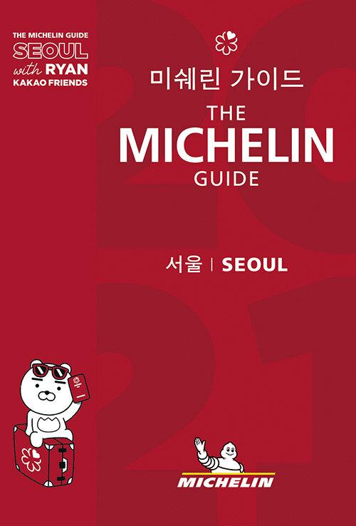 2021 미쉐린 가이드 서울
