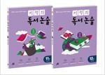 기적의 독서 논술 6학년 세트 - 전2권