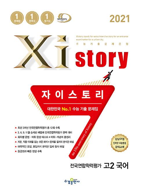 Xistory 자이스토리 전국연합학력평가 고2 국어 (2021년)