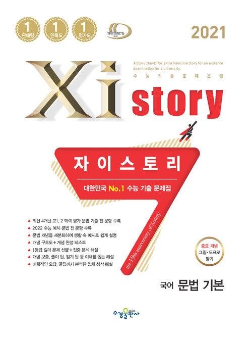 Xistory 자이스토리 국어 문법 기본 (2021년)