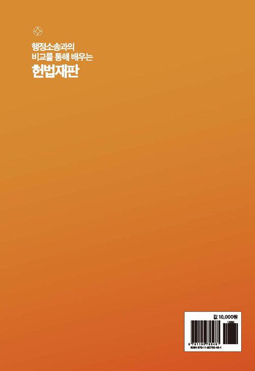 (행정소송과의 비교를 통해 배우는) 헌법재판