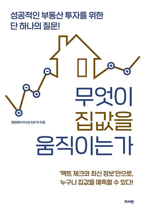 무엇이 집값을 움직이는가