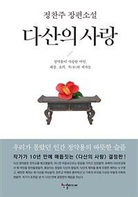 다산의 사랑 : 정찬주 장편소설 : 정약용이 사랑한 여인, 혜장, 초의, 차(茶)와 제자들