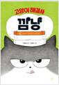 [eBook] 고양이 해결사 깜냥 2