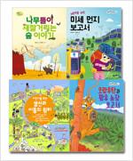 2021 초등 필수 3학년 사회 필독서 세트 - 전4권