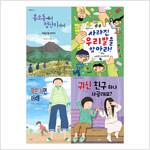 2021 초등 필수 3학년 국어 필독서 세트 - 전4권