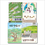 2021 초등 필수 4학년 국어 필독서 세트 - 전4권