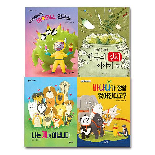 2021 초등 필수 4학년 사회 필독서 세트 - 전4권