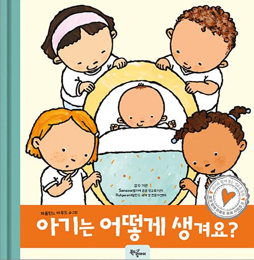 아기는 어떻게 생겨요?