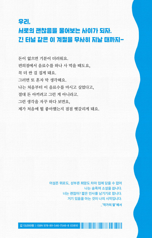 곰의 부탁 : 진형민 소설