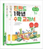 핀란드 1학년 수학 교과서 1-1 - 전3권