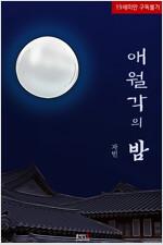 애월각의 밤