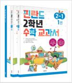 핀란드 2학년 수학 교과서 2-1 - 전3권