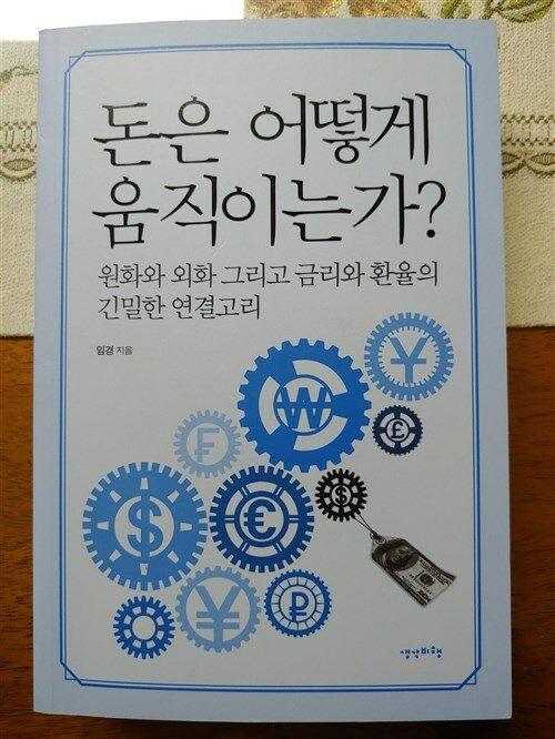 [중고] 돈은 어떻게 움직이는가?