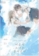 [GL] 여름의 소녀는 돌아온다