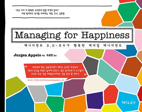 매니지먼트 3.0 : 모두가 행복한 애자일