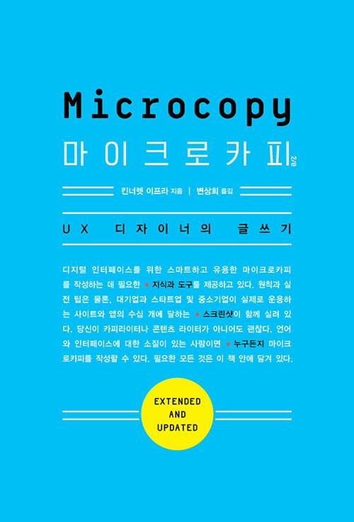 마이크로카피 2/e : UX 디자이너의 글쓰기