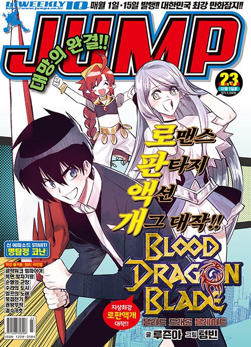 아이큐 점프 IQ Jump No.23