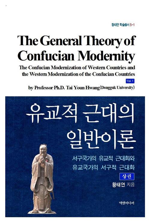 유교적 근대의 일반이론 : 상