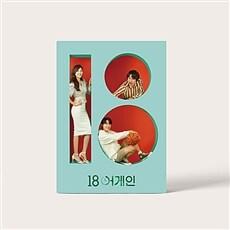 18 어게인 O.S.T [2CD]