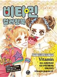 비타민 컬러링북