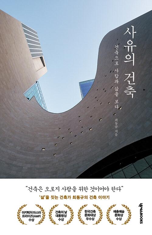 사유의 건축