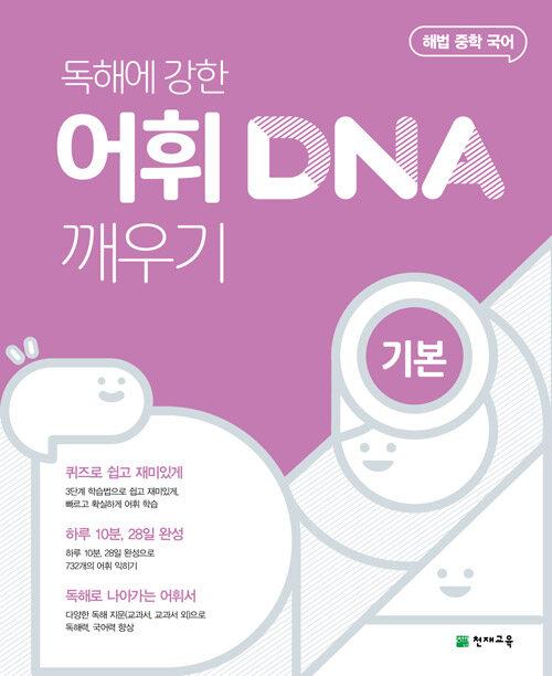 독해에 강한 어휘 DNA 깨우기 기본