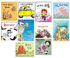 미래아이 우애, 가족, 사랑 그림책 세트 - 전10권