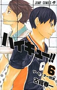 ハイキュ-!! 6 (ジャンプコミックス) (コミック)