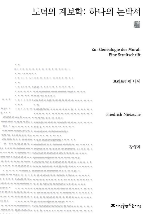도덕의 계보학 : 하나의 논박서 (천줄읽기)