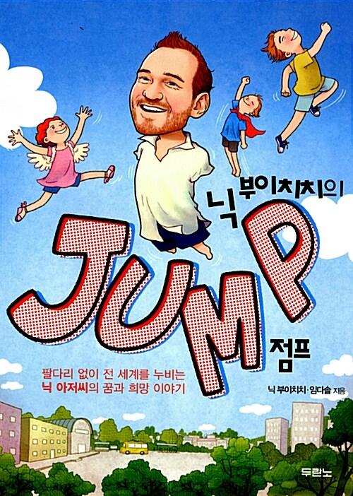[중고] 닉 부이치치의 점프