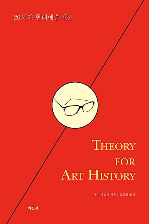 20세기 현대예술이론