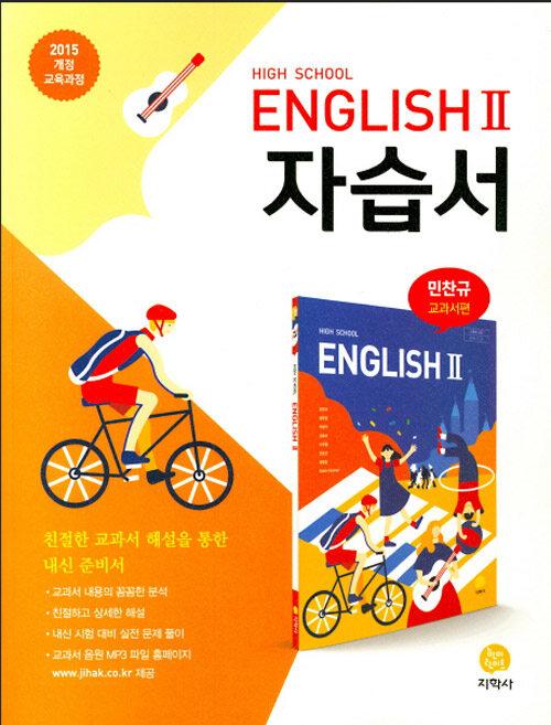 고등학교 영어 2 자습서 : 민찬규 교과서편 (2021년용)