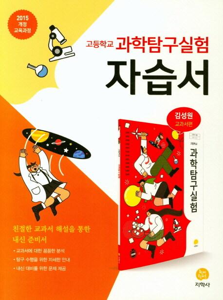 고등학교 과학탐구실험 자습서 : 김성원 교과서편 (2021년용)