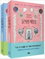 [세트] 운명게임 1~2 세트 - 전2권