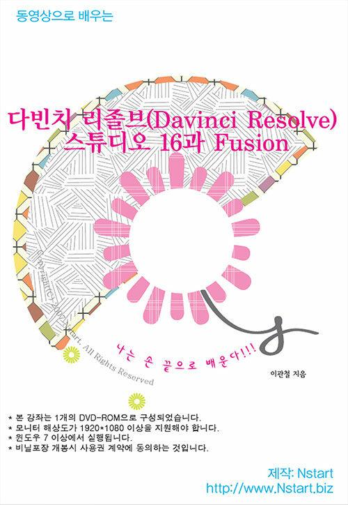 [DVD] 동영상으로 배우는 다빈치 리졸브(Davinci Resolve) 스튜디오 16과 Fusion - DVD 1장
